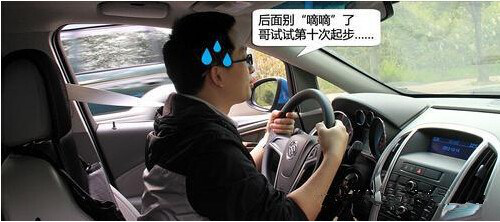 车子起步慢分分钟被超车,一招搞定bug….