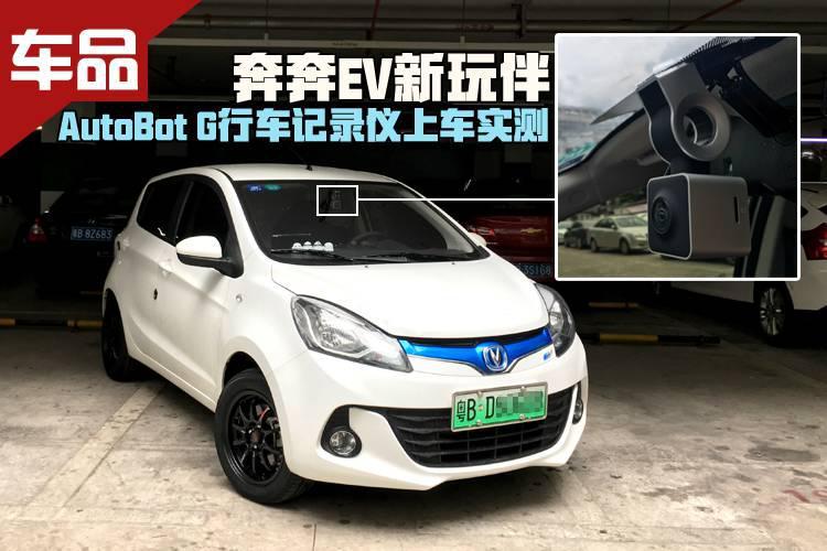 奔奔EV新玩伴 AutoBot G行车记录仪上车实测