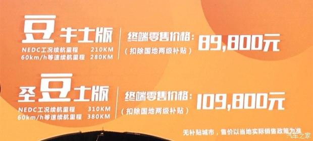 补贴后售8.98-10.98万 知豆D3正式上市-汽车氪
