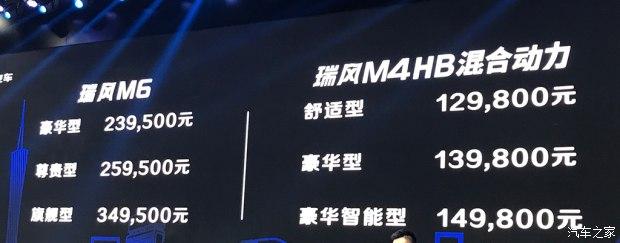 江淮瑞风M6正式上市 售价23.95-34.95万
