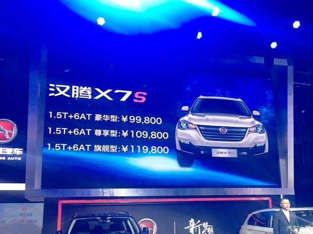 汉腾X7S正式上市 售9.98-11.98万-车神网