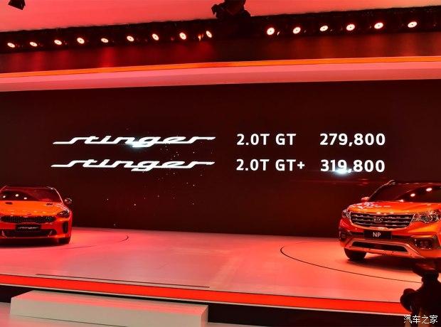 起亚斯汀格Stinger上市 售27.98-31.98万