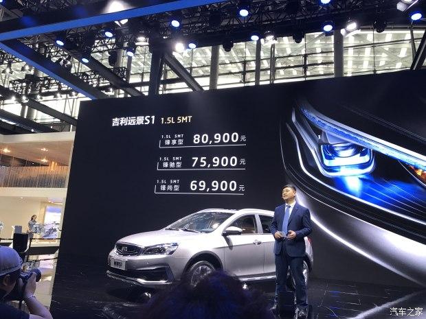 吉利远景S1正式上市 售价6.99-10.29万-汽车氪