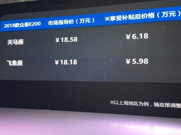 众泰新款E200上市 补贴后售5.98-6.18万-汽车氪
