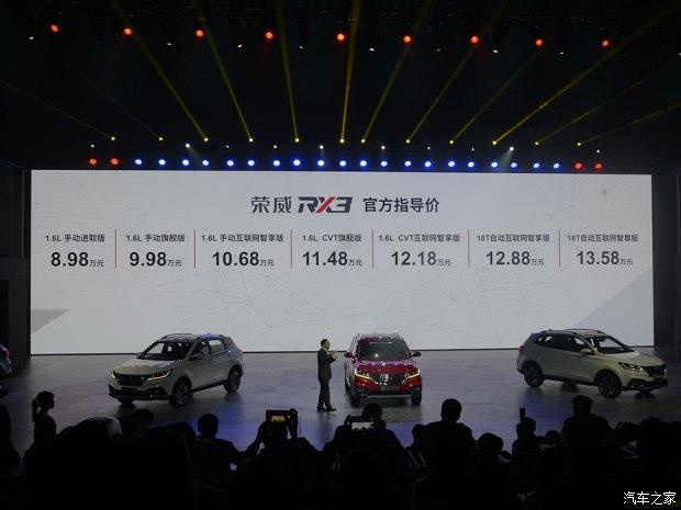 售8.98-13.58万元 上汽荣威RX3正式上市