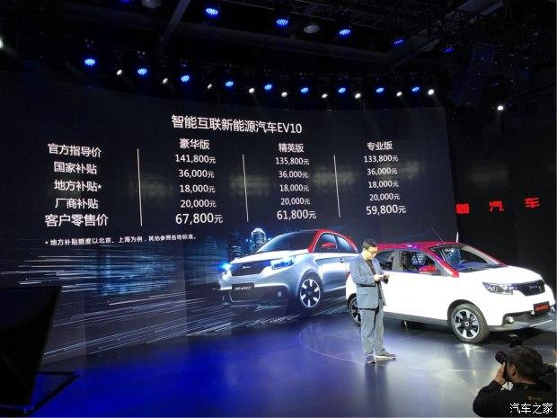 电咖EV10正式上市 补贴后售价5.98-6.78万