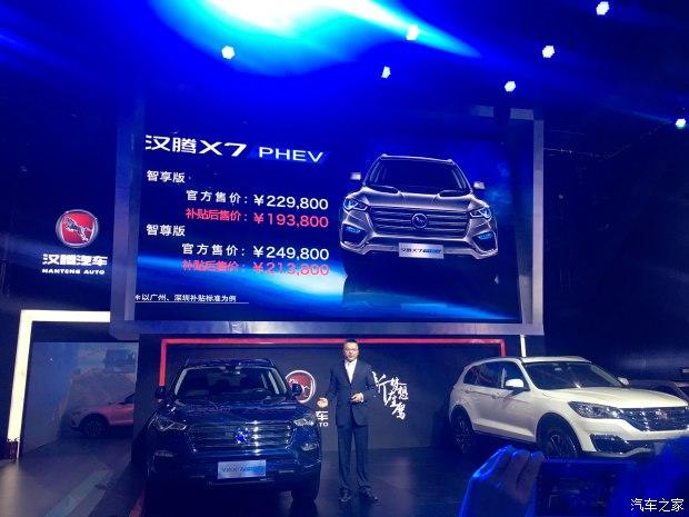 汉腾X7 PHEV正式上市 售价22.98-24.98万