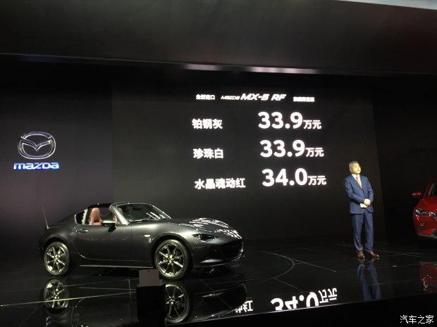 马自达MX-5 RF公布售价 33.90万元起