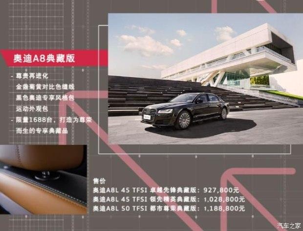奥迪A8典藏版上市 售价92.78-118.88万