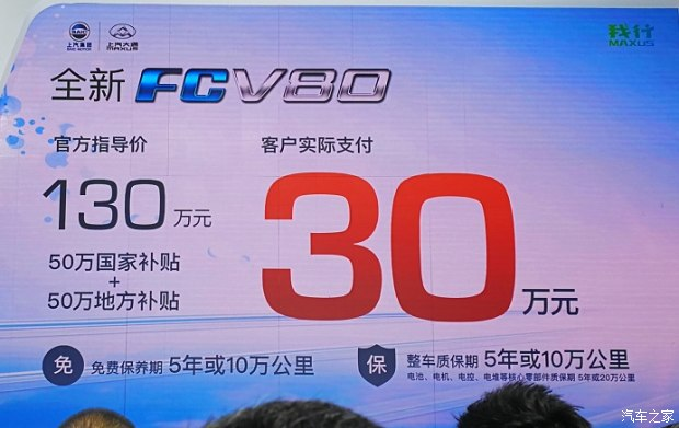 大通V80燃料电池车上市 补贴后售价30万