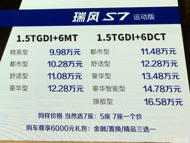 售9.98-16.58万 江淮瑞风S7运动版上市-汽车氪