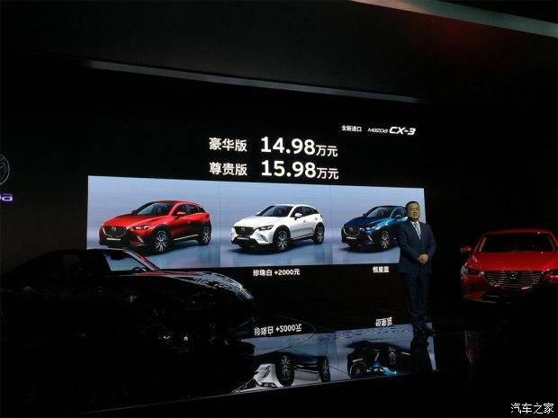 马自达CX-3上市 售14.98-15.98万元-车神网