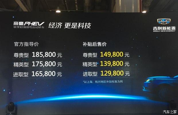 帝豪PHEV上市 补贴后售12.98-14.98万-车神网
