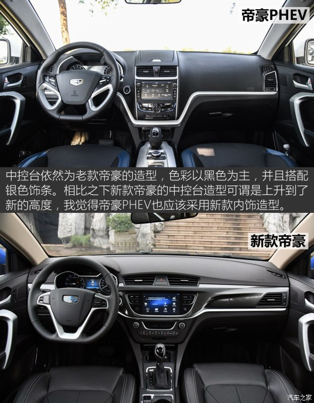 吉利汽车 帝豪新能源 2017款 三厢 1.5L PHEV 精英型