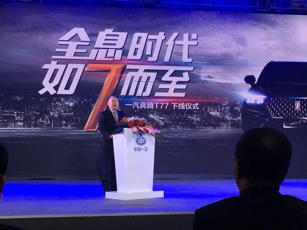 一汽奔腾T77下线 全新设计/搭载1.2T发动机