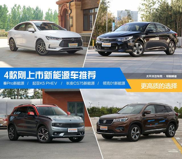 更高质的选择 4款刚上市新能源车型推荐