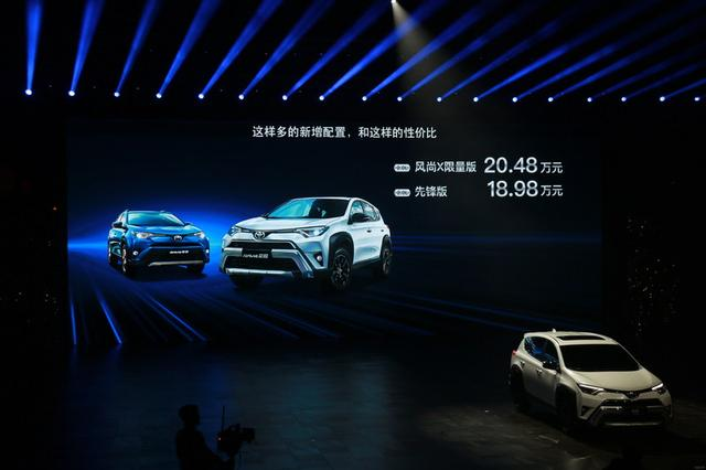 丰田RAV4新增车型上市 售18.98-20.48万