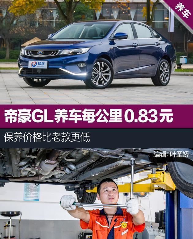 2018款帝豪GL养车每公里0.83元 保养费用较老款有所下调