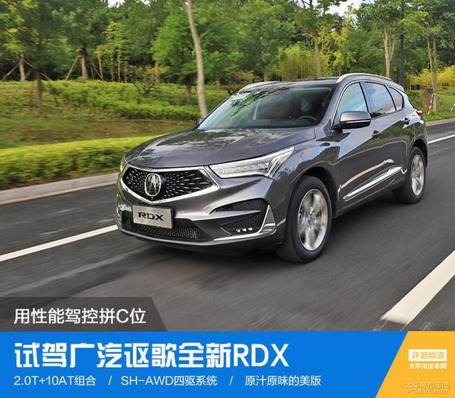 用性能驾控拼C位 试驾广汽讴歌全新RDX