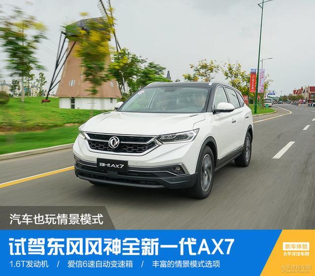 汽车也玩情景模式 试驾东风风神全新AX7