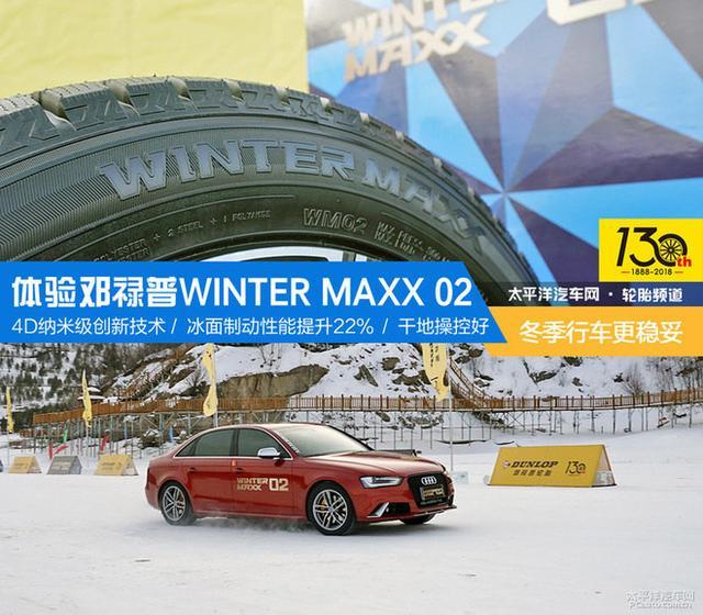 冬季行车稳 体验邓禄普WINTER MAXX 02