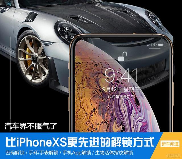 听说汽车有比iPhoneXS更先进的解锁方式