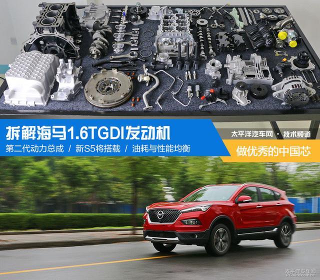 做优秀的中国芯 海马汽车有什么底气?