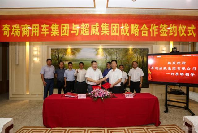 奇瑞与超威集团推进新能源全产业链合作