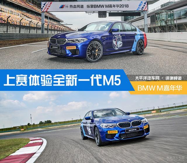 纵擎BMW M嘉年华 上海赛车场体验全新M5