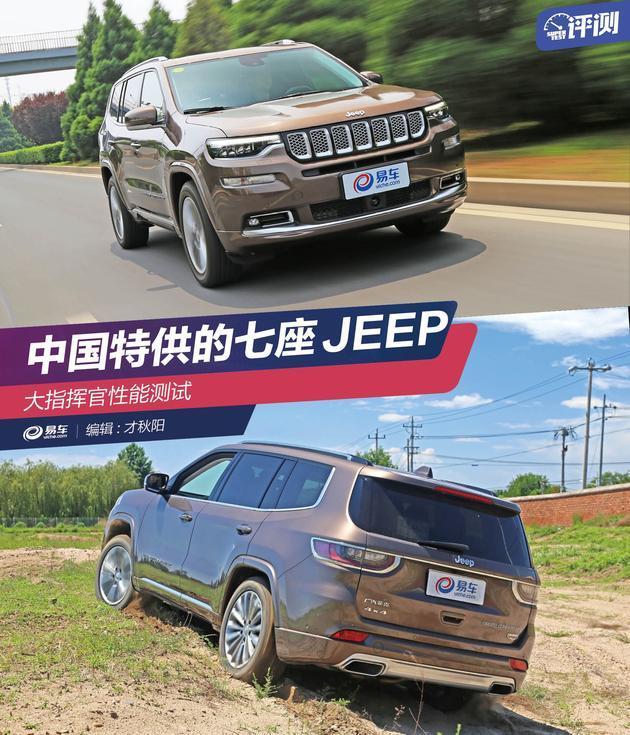 中国特供七座JEEP 大指挥官性能测试