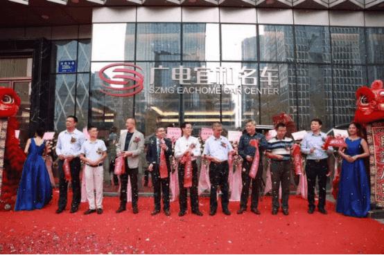 广电宜和名车销售中心开业