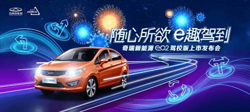 """驾校车领域迎来升级""""拐点""""  奇瑞新能源eQ2驾校版正式上市"""