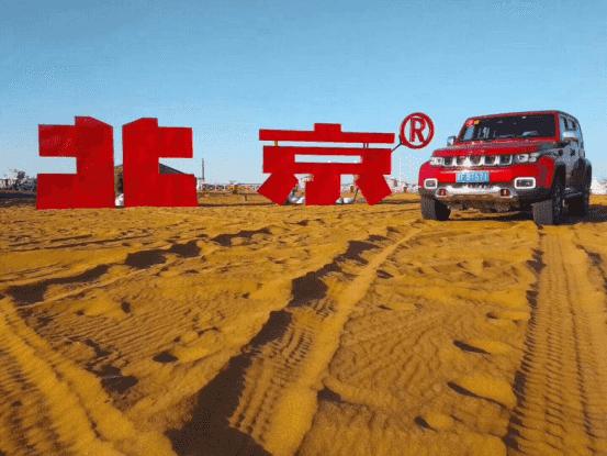 【阿拉善产品稿】大漠中最闪亮的星 北京(BJ)40 PLUS探享阿拉善1008289.png