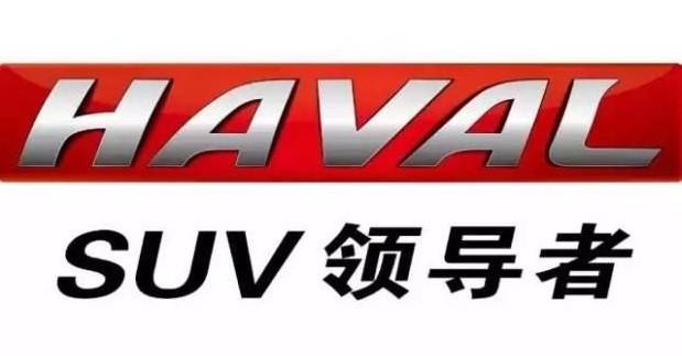 冠军荣耀  哈弗H6再获用户满意度第一