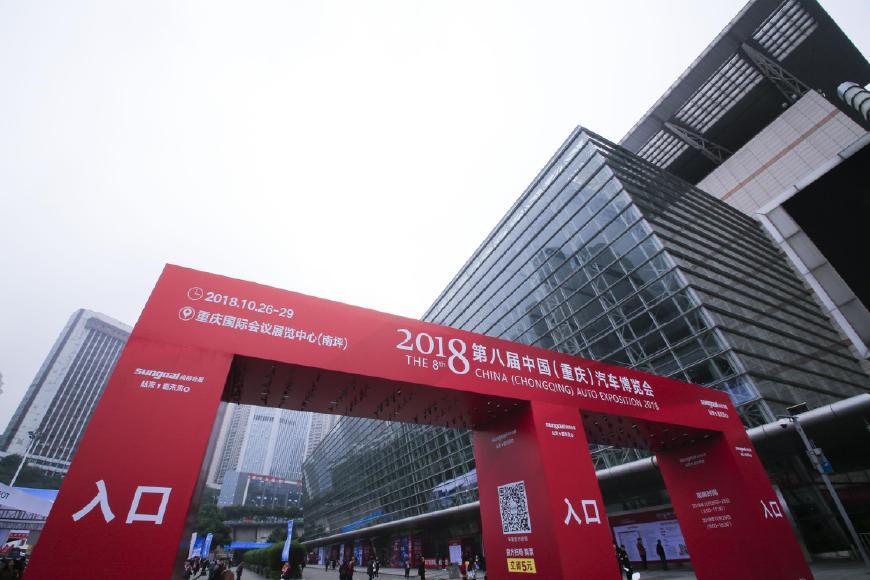 2018第八届中国(重庆)汽车博览会嗨翻山城  火热升温中