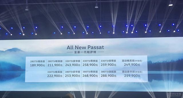 全新帕萨特正式上市 售18.99-28.89万元-车神网