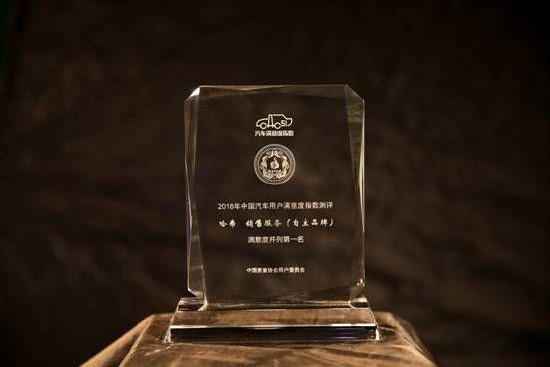 赶超合资 用户满意度登顶的哈弗成中国骄傲