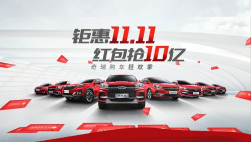 """千元礼包任性送  奇瑞新能源""""双11""""购车狂欢季惊喜不断"""