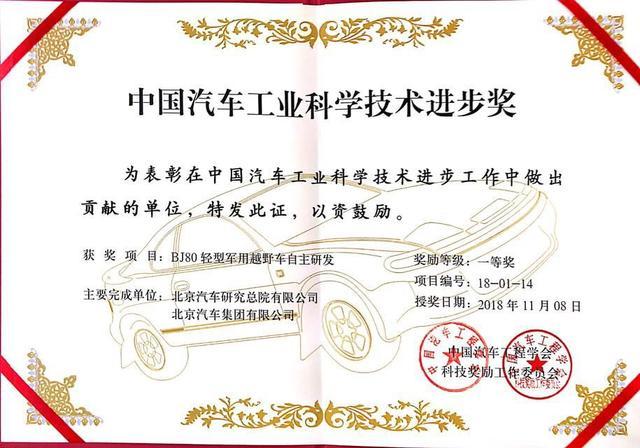 """再添荣耀 北京越野车连年斩获""""中国汽车工业科学技术奖""""一等奖"""