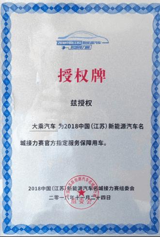 大乘汽车新能源初露峥嵘 斩获两项赛事大奖V3.0(1)1323.png