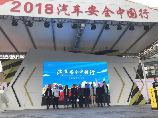 昆仑润滑助 2018汽车安行走进浙江宁波