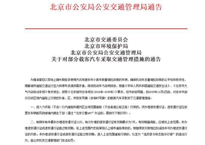 北京或将迎来最严摇号政策,皮卡成为救命草