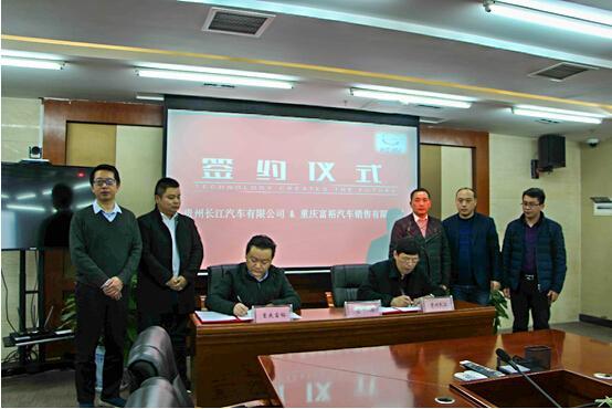 贵州长江与重庆富裕物流车采购合同签订