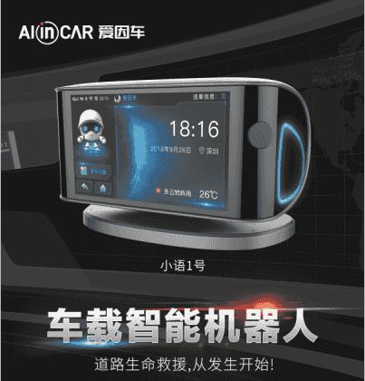 AI in car牵手深圳数位(1)404.png