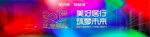 2018中国房产风云榜|中国汽车风行汇年度盛典圆满落幕