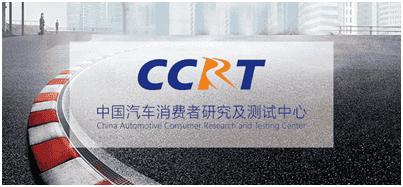 用数据和口碑说话,CCRT帮你选车