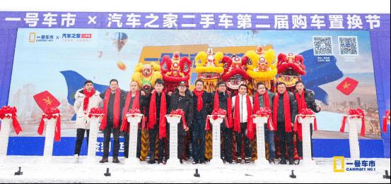 飘雪狂欢,一号车市盛装启动暨2019购车置换节完美呈现!