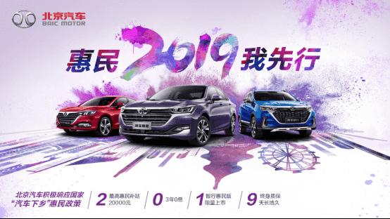 """""""惠民2019我先行"""" 北京汽车以""""AI""""下乡302.png"""