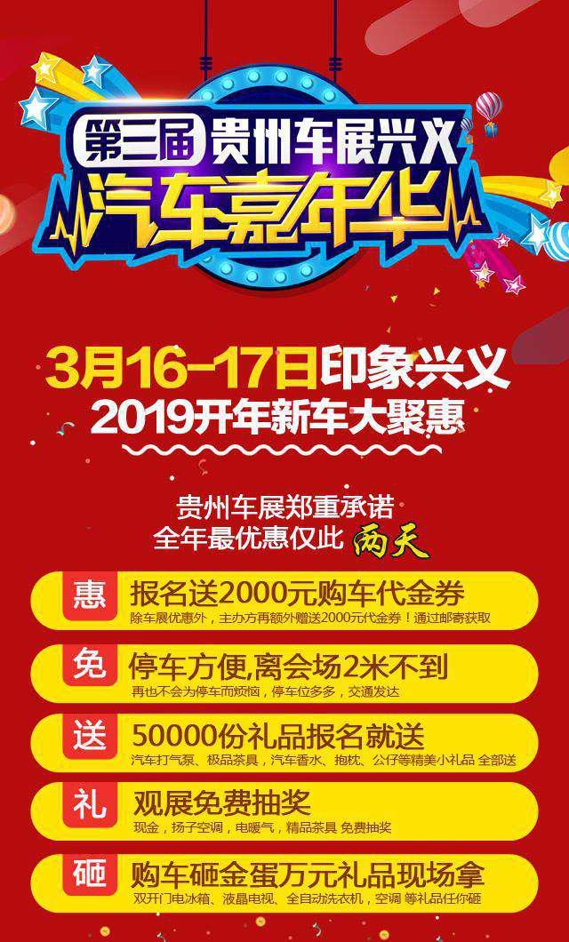 贵州车展兴义第三届汽车嘉年华3月16-17日将在兴义市《印象兴义》盛大开幕