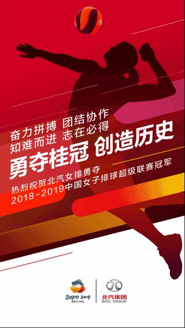 """威武之师共承荣耀,北京越野车携北汽女排打造""""北汽模式"""""""